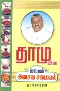 Tamil book Damuvin Special Asaiva Samayal