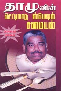 Tamil book Damuvin Chetinaadu Special Samayal Asaivam Saivam