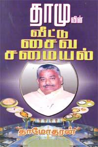Tamil book Damuvin Veetu Saiva Samayal