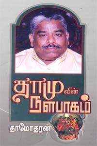 Damuvin Nalapaagam - தாமுவின் நளபாகம்