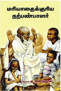 Tamil book மரியாதைக்குரிய நற்பண்பாளர்