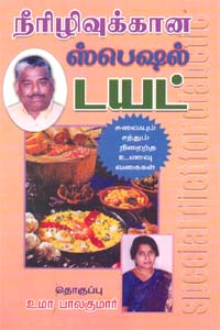 Neerilivukana Special Diet - நீரிழிவுக்கான ஸ்பெஷல் டயட்