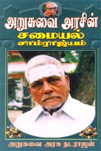 Arusuvai Arasin Samayal Samrajiyam - அறுசுவை அரசின் சமையல் சாம்ராஜ்யம்