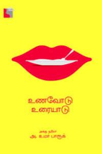 Tamil book உணவோடு உரையாடு