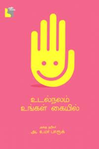 Tamil book உடல்நலம் உங்கள் கையில்