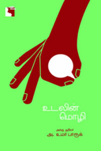 Tamil book உடலின் மொழி