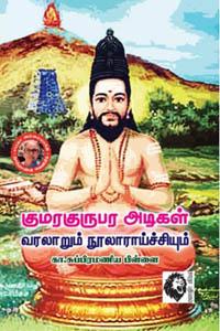 Tamil book குமரகுருபர அடிகள் வரலாறும் நூல் ஆராய்ச்சியும்