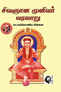 Tamil book சிவஞான முனிவர் வரலாறு