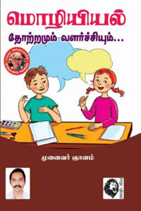Tamil book மொழியியல் தோற்றமும் வளர்ச்சியும்