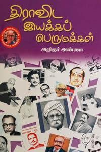 Tamil book திராவிட இயக்கப் பெருமக்கள்