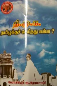 Tamil book தி.மு.க தமிழுக்குச் செய்தது என்ன?