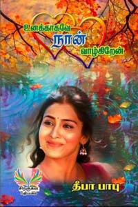 Tamil book உனக்காகவே நான் வாழ்கிறேன்
