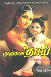 Tamil book முழுமன தாய்