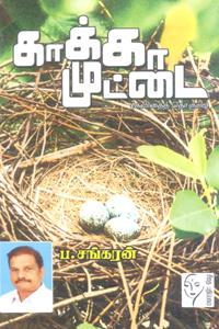 Tamil book காக்கா முட்டை