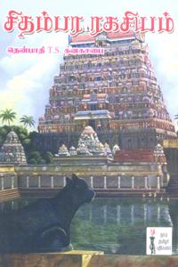 Tamil book சிதம்பர ரகசியம்
