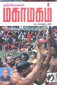Tamil book கும்பகோணம் மகாமகம் (படங்களுடன்)