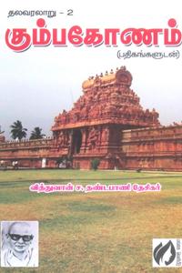 Tamil book கும்பகோணம் (தலவரலாறு படங்களுடன்)