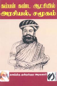 Tamil book கம்பன் கண்ட ஆட்சியில் அரசியல் சமூகம்