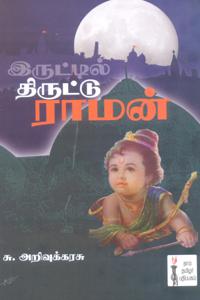 Tamil book இருட்டில் திருட்டு ராமன்