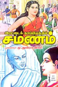 Tamil book இரட்டைக்காப்பியத்தில் சமணம்