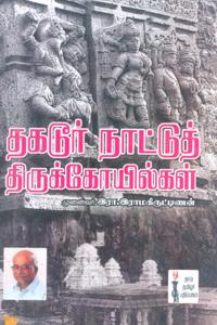 Tamil book தகடூர்நாட்டுத் திருக்கோயில்கள்