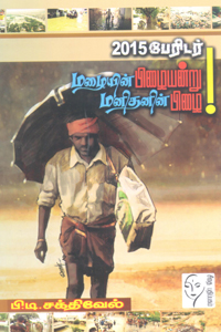 Tamil book 2015 பேரிடர் மழையின் பிழையன்று மனிதனின் பிழை