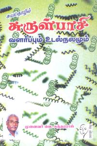 Tamil book சுருள்பாசி வளர்ப்பும் உடல்நலமும்