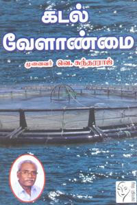 Tamil book கடல் வேளாண்மை