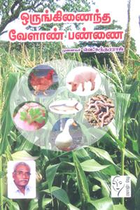 Tamil book ஒருங்கிணைந்த வேளாண் பண்ணை