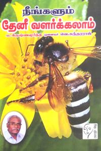 Tamil book நீங்களும் தேனீ வளர்க்கலாம்