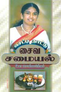 Tamil book Cheti Naattu Saiva Samayal