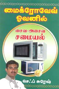 Microwave Ovenil Saiva.Asaiva Samayal - மைக்ரோவேவ் ஓவனில் சைவ.அசைவ சமையல்