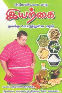 Tamil book ஆரோக்கியமாக வாழ இயற்கை நமக்கு கொடுத்துள்ள வரம்