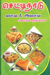 Tamil book செட்டிநாடு சைவ & அசைவ சமையல் குறிப்புகள்