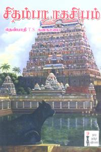 Tamil book தரை தொடாத மழைத்துளிகள்