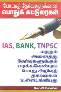 Tamil book என்றும் காதலுடன்...