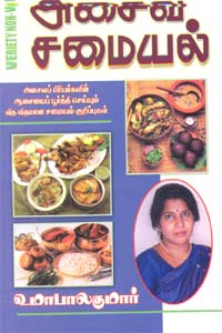 Variety Asaiva Samayalgal - வெரைட்டி அசைவ சமையல்