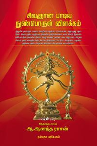 Tamil book சிவஞான பாடிய நுண்பொருள் விளக்கம்
