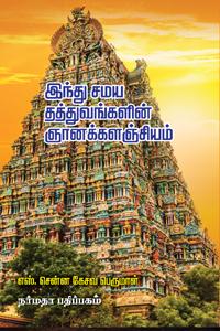 Tamil book இந்து சமய தத்துவங்களின் ஞானக்களஞ்சியம்