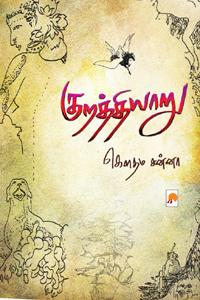 Tamil book குறத்தியாறு