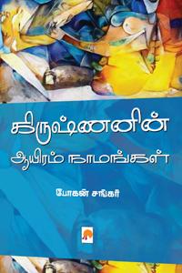 Tamil book கிருஷ்ணனின் ஆயிரம் நாமங்கள்