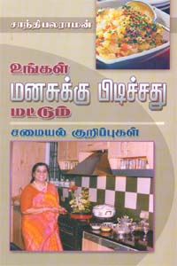Ungal Manasukku pidichathu Matum Pagam -1 - உங்கள் மனசுக்கு பிடிச்சது மட்டும் பாகம் 1