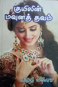 Tamil book குயிலின் மவுனத் தவம்
