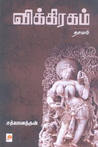 Tamil book விக்கிரகம்