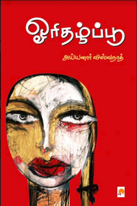 Tamil book ஓரிதழ்ப்பூ