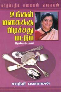 Ungal Manasukku pidichathu Matum Pagam -2 - உங்கள் மனசுக்கு பிடிச்சது மட்டும் பாகம்.2