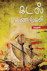 Tamil book கடல் பயணங்கள்