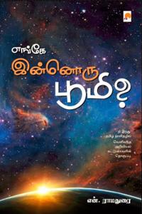 Tamil book எங்கே இன்னொரு பூமி?