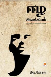 Tamil book ஈழ இலக்கியம் ஒரு விமர்சனப் பார்வை