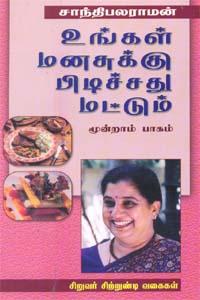 Ungal Manasukku pidichathu Matum Pagam -3 - உங்கள் மனசுக்கு பிடிச்சது மட்டும் பாகம்.3